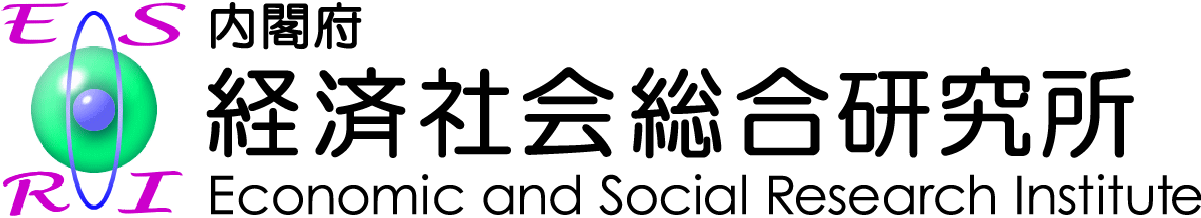 ESRI 内閣府 経済社会総合研究所 Economic and Social Research Institute
