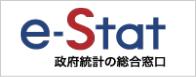 政府統計の総合窓口(総務省e-Stat)ホームページへ(別ウインドウで開きます)